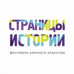 Лучшие молодые художники страны распишут фасады в Великом Новгороде, Боровичах и Валдае