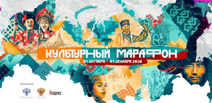 «Культурный марафон» познакомит молодежь с народами России