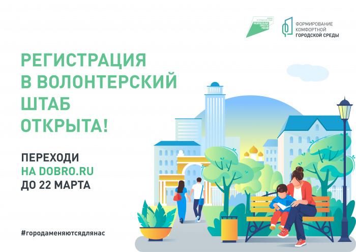 В Новгородской области открыт набор волонтеров для проведения голосования за объекты благоустройства