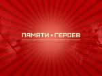 Молодежь Новгородской области записала видеоролики в память о героических земляках