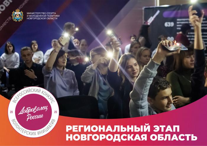 В Новгородской области определят лучшие волонтерские проекты