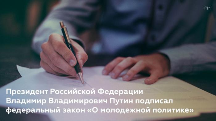 Владимир Путин подписал закон «О молодежной политике», закрепляющий возраст молодежи до 35 лет
