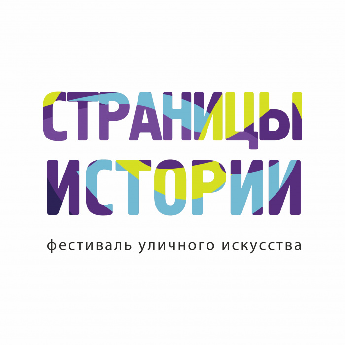 Молодые художники распишут фасады в трех городах Новгородской области