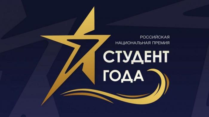 Премия «Студент года» назовет имена лучших студентов Новгородской области