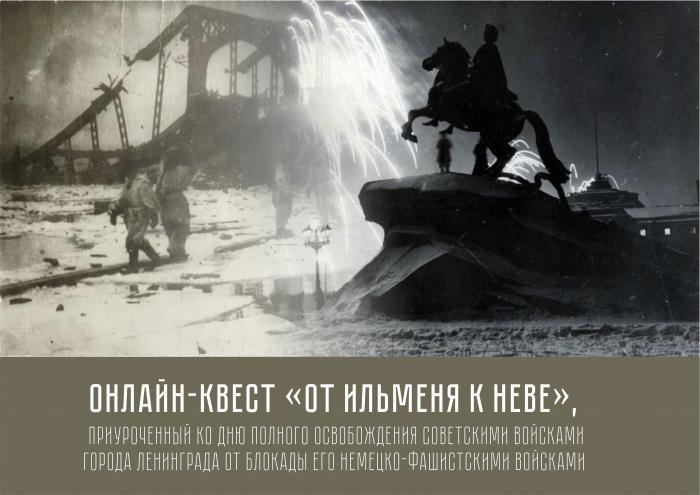 Молодежь Новгородской области примет участие в онлайн-квесте «От Ильменя к Неве»