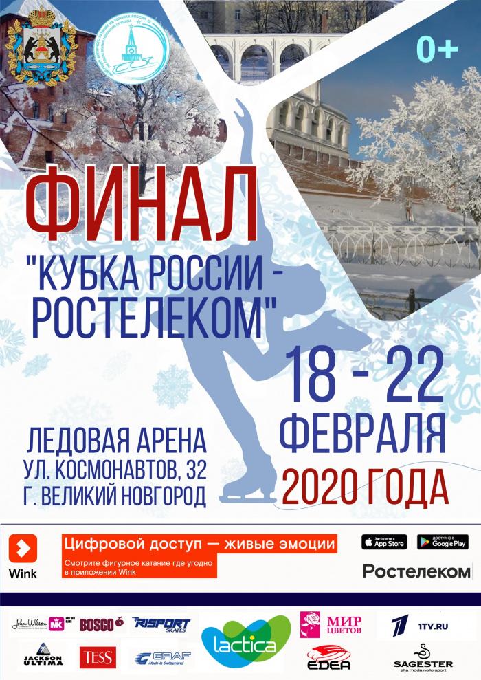 Великий Новгород примет Финал Кубка России по фигурному катанию