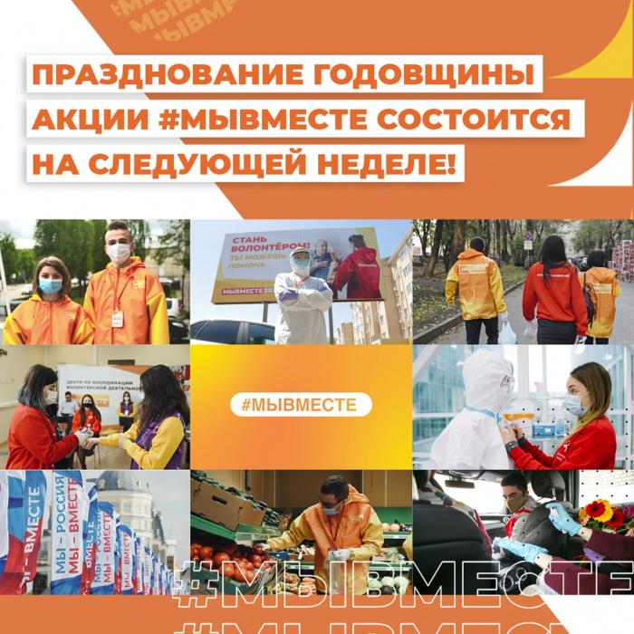 Новгородские волонтеры отметят годовщину запуска акции #МыВместе