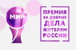 Новгородцев приглашают к участию в международном конкурсе «Премия МИРа»