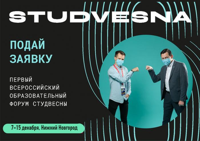 Открыта регистрация на Всероссийский образовательный форум «Студвесна»