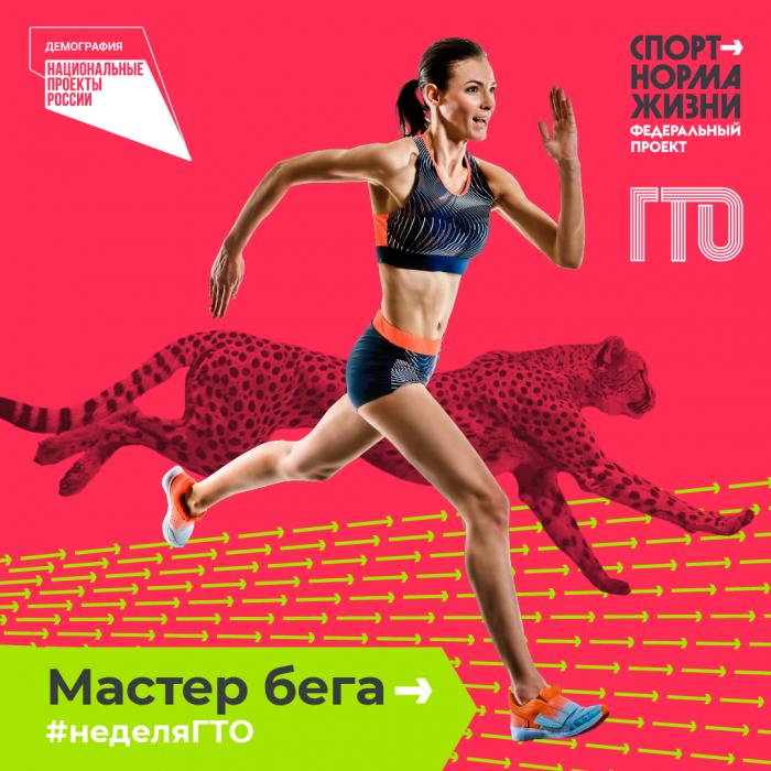 В России стартует Всероссийская акция «Неделя ГТО»
