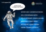 Министерство спорта и молодежной политики приглашает принять участие в интернет-акции ко Дню космонавтики