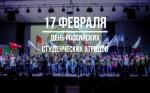 В областном центре проходит Неделя Российских студенческих отрядов