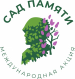 К международной акции «Сад памяти» можно присоединиться из дома