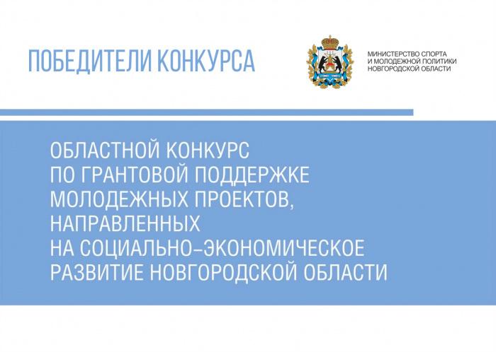 Определены победители областного конкурса по грантовой поддержке молодежных проектов