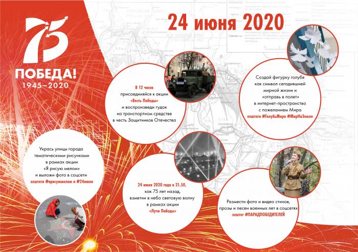 В регионе пройдут праздничные мероприятия в честь 75-й годовщины Парада Победы