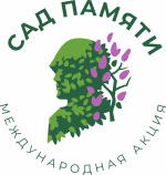 В Новгородской области появятся «Сады памяти», посвященные землякам, погибшим в Великой Отечественной войне