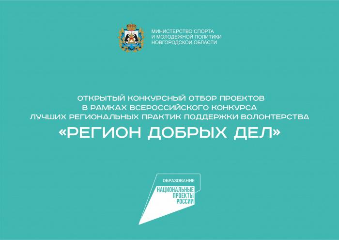 В Новгородской области запущен региональный этап Всероссийского конкурса лучших практик поддержки волонтерства «Регион добрых дел» 2021 года.