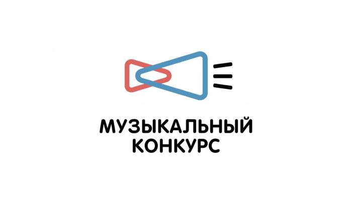 Открыт прием заявок на Всероссийский конкурс авторов и молодых исполнителей