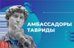 Новые возможности в культуре: дан старт программе «Амбассадоры Тавриды»