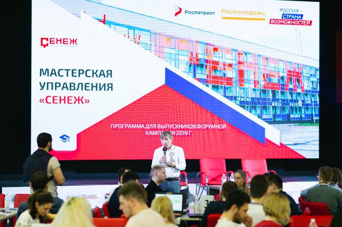 Двое новгородцев стали участниками всероссийской образовательной программы для лучших выпускников молодежных форумов