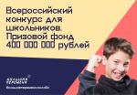 Победители Всероссийского конкурса  «Большая перемена» получат гранты на образование и саморазвитие