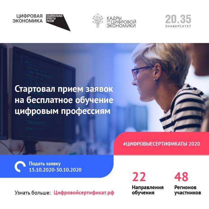 Новгородская область в числе 48 регионов вошла в программу персональных цифровых сертификатов