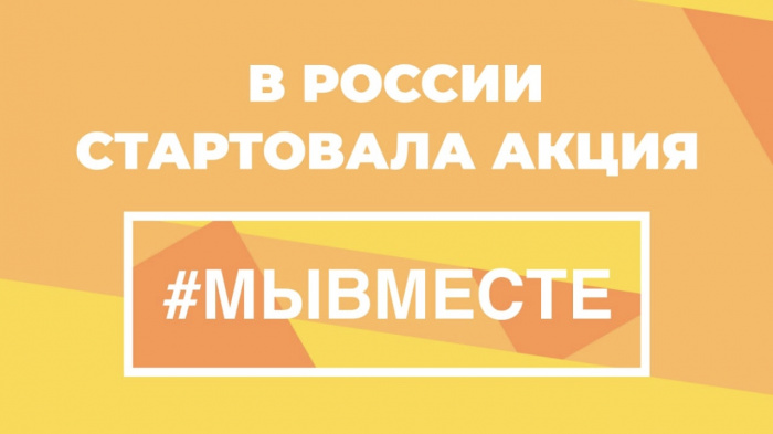 В России проходит акция #МыВместе