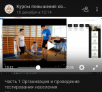Более 40 судей ГТО Новгородской области прошли обучение