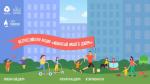 «Вожатый нашего двора»: участники Российского движения школьников готовят игровую программу для детей