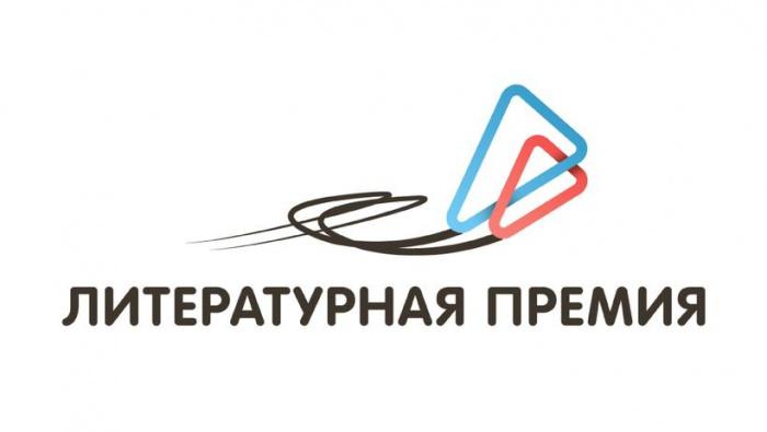 Стартовал прием заявок на соискание Национальной премии для молодых авторов, пишущих на русском языке