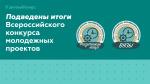 Новгородские проекты получили гранты Росмолодежи на общую сумму 2,5 миллиона рублей