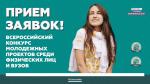 Прием заявок на Всероссийский конкурс молодежных проектов продлен