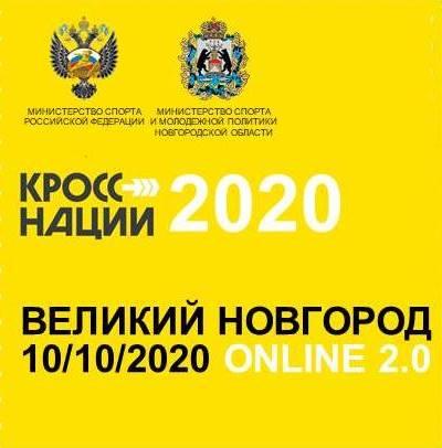 «Кросс нации» 2020 в Великом Новгороде пройдет в онлайн-формате