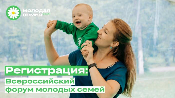 Новгородцев приглашают на Всероссийский форум молодых семей