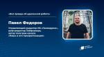 «Диалог на равных»: шеф-редактор Лайфхакера Павел Федоров в прямом эфире пообщается с новгородской молодежью