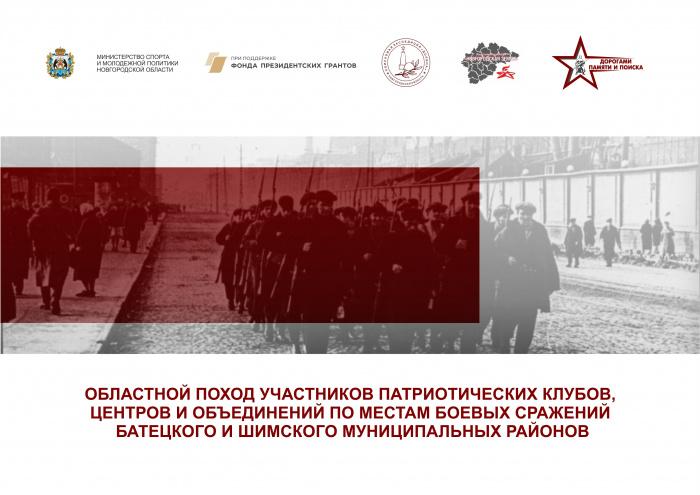 Участники патриотических объединений региона пройдут по местам боевых сражений Батецкого и Шимского районов