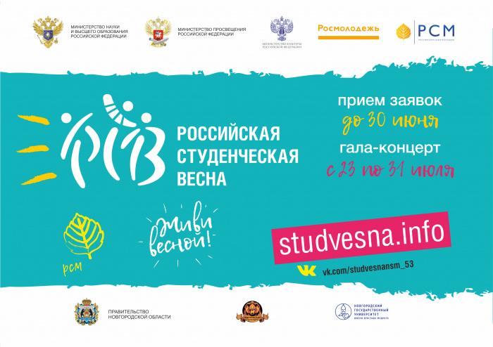 Продлен прием заявок на региональный фестиваль студенческого творчества