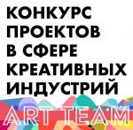 Конкурс Art Team откроет дорогу креативным проектам со всей России