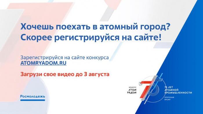 Новгородскую молодежь приглашают принять участие в конкурсе по формированию кадрового потенциала атомной промышленности