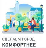 Почти 9 млн россиян выбрали проекты благоустройства в своих городах.