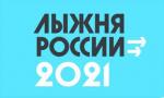 В Окуловке пройдет центральный старт «Лыжни России»