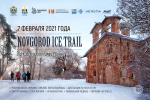 В Великом Новгороде впервые пройдет зимний трейловый забег
