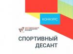 Благотворительный фонд Владимира Потанина объявил конкурс грантов «Спортивный десант»