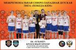 Бронзовые медали «Ильмер-2008» в межрегиональной Северо-Западной детской лиге «ПОБЕДА KIDS» 2021