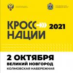 «Кросс нации» в Великом Новгороде пробегут 2 октября