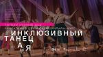 Инклюзивный танец от А до Я: открыта запись на обучающий курс