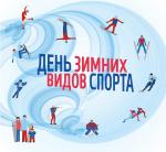 В Великом Новгороде пройдет День зимних видов спорта