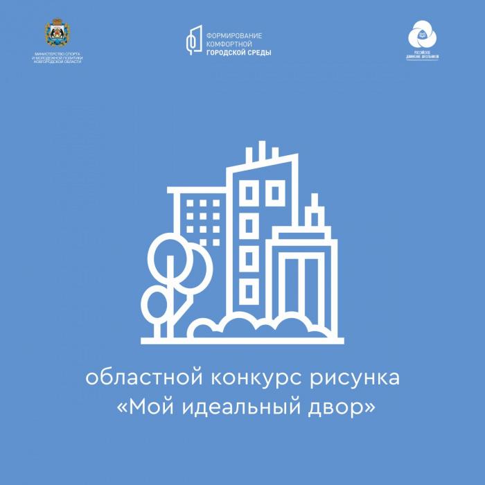 Молодые новгородцы могут принять участие в конкурсе рисунка «Мой идеальный двор»