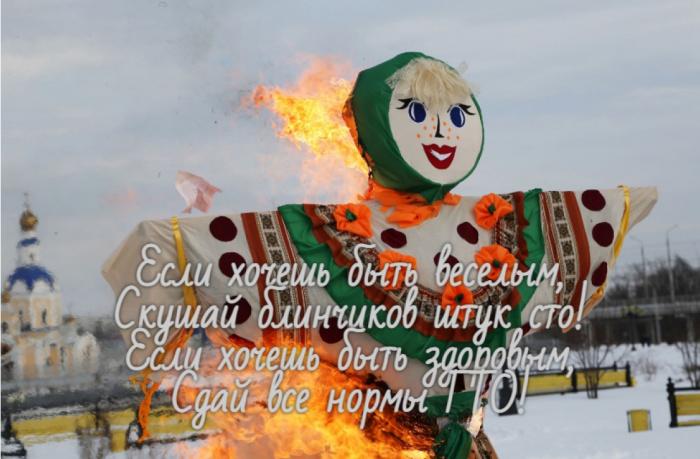 В Новгородской области прошел конкурс частушек «Масленица с ГТО»