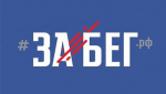 В воскресенье 2 августа в Великом Новгороде состоится Всероссийский полумарафон ЗаБег.рф